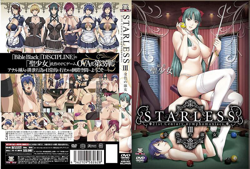 STARLESS III 金色淑女