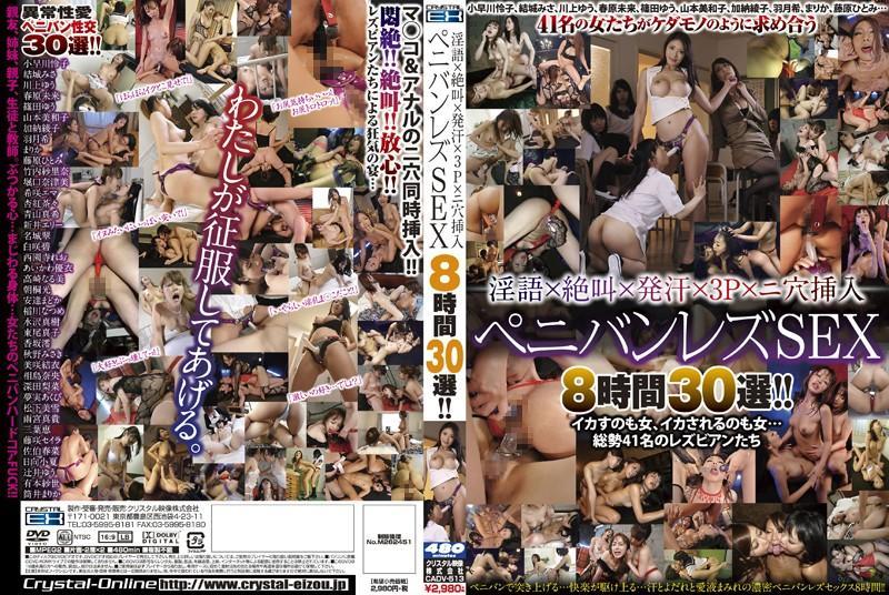淫语喷汗双插3P 假屌内裤女同 41人8小时!