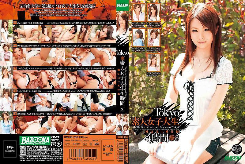 东京素人女大学生 4小时 MAXIMUM 3