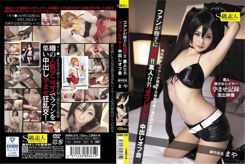 角色扮演妹危险日中出网聚外流!
