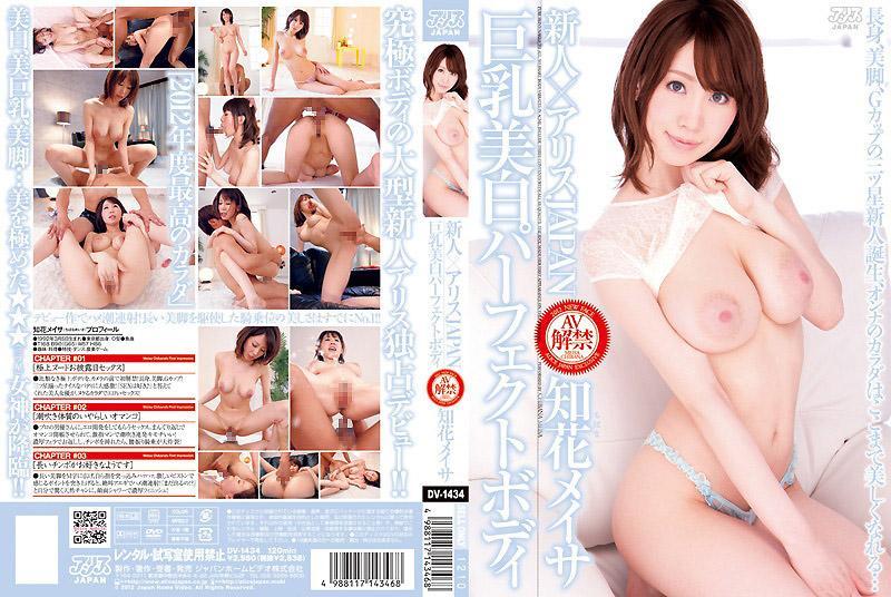 新人×爱丽丝JAPAN 巨乳美白完美肉体 知花明彩