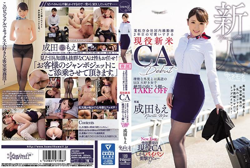 超爱幹砲清纯空姐绝顶昇天 成田萌
