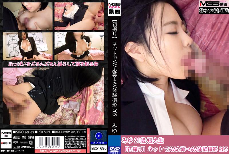 素人应徵A片幹砲体验 205