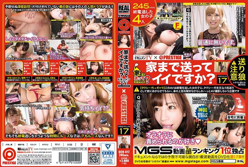 纪录片TV×蚊香社精选 送妳回家幹一砲? 17