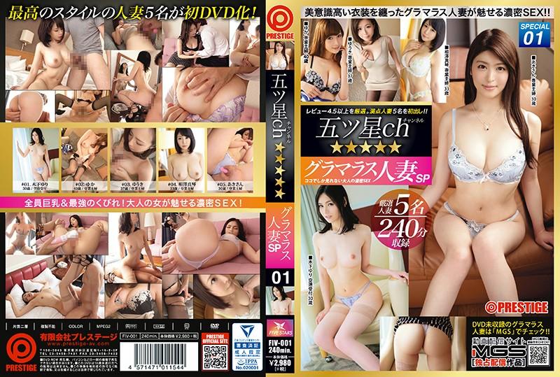 五星级频道 诱惑巨乳妻猛烈幹砲 特别版 01