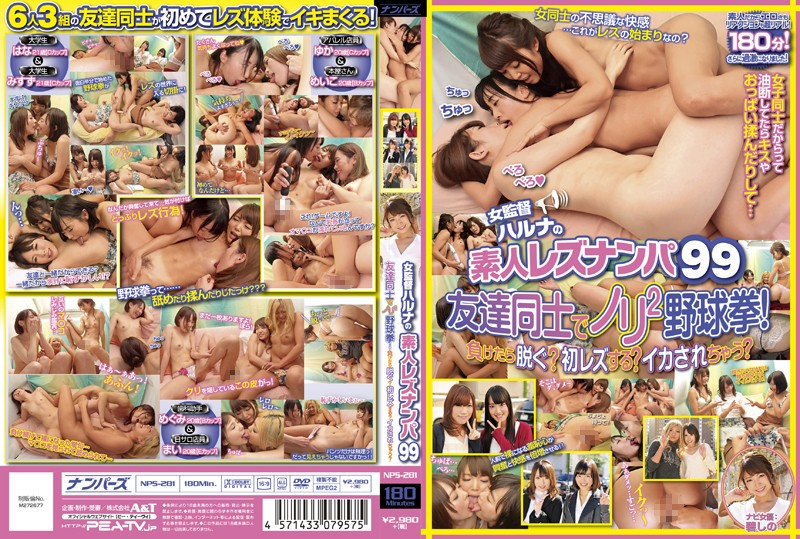 女导演春菜搭讪素人蕾丝边 99 碧诗乃