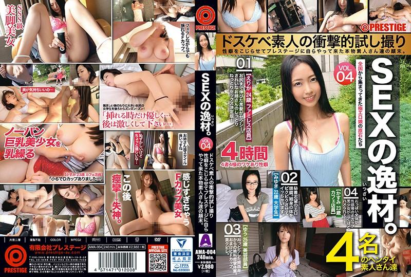 蚊香社试镜超好色真实素人妹 04