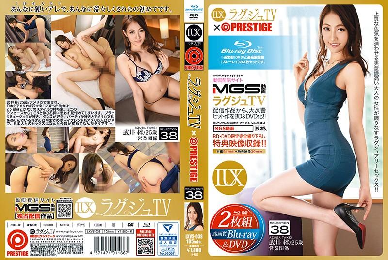 高贵正妹TV×蚊香社精选 38 武井梓