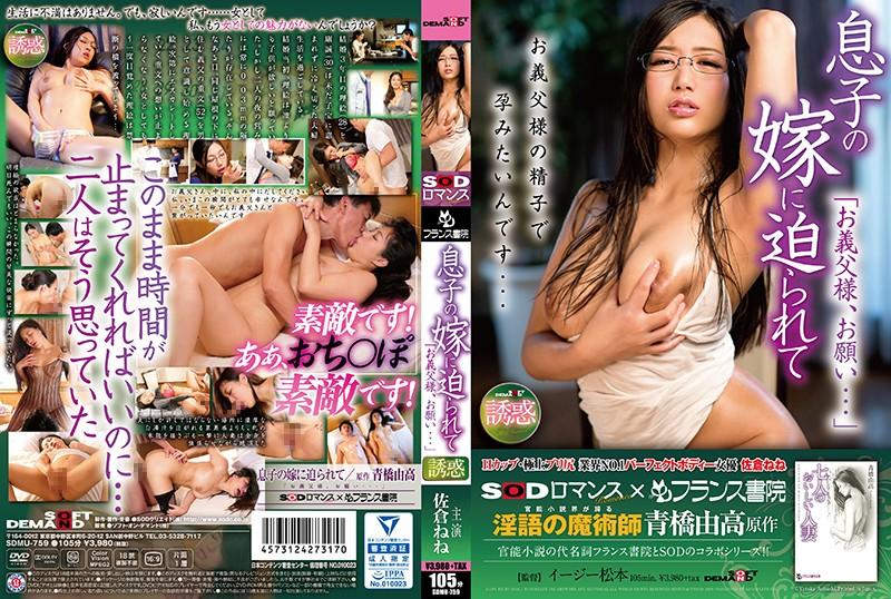 媳妇贴上来「公公,求求你…」 SODx成人小说改编系列 佐仓宁宁