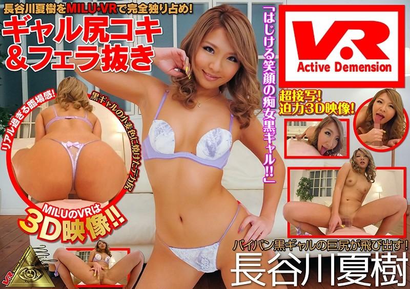 VR 辣妹臀交&口爆 长谷川夏树