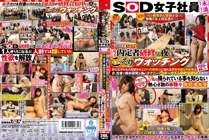 准SOD女员工 2016年进公司前幹砲严选会