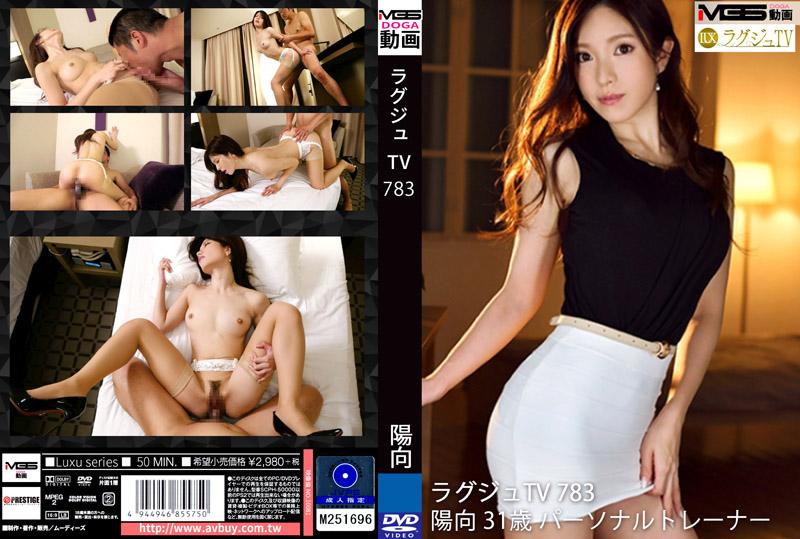 高贵正妹TV 783