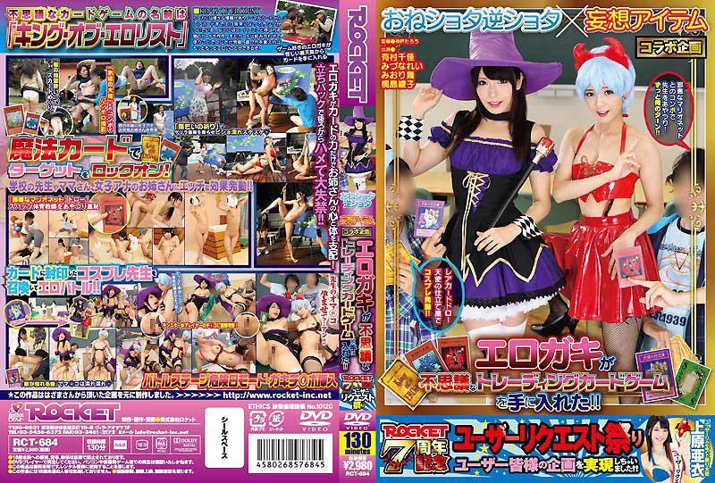 姊姊正太逆政太×妄想道具合作企划 好色小鬼入手不思议的卡片游戏!!