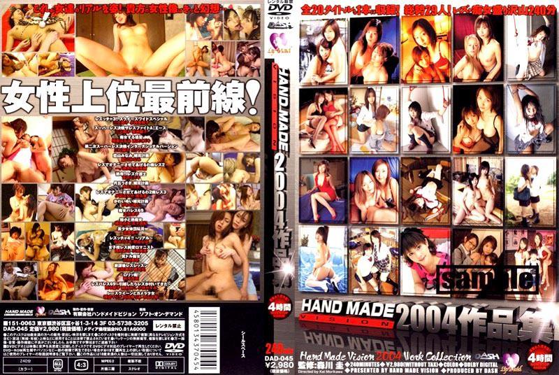 ハンドメイドビジョン2004作品集