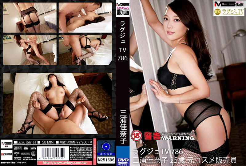 高贵正妹TV 786