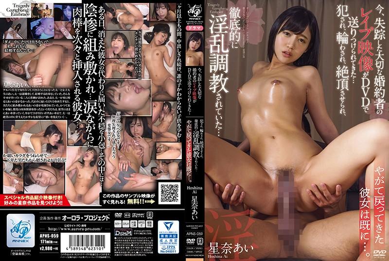 失踪未婚妻轮姦调教影片 星奈爱