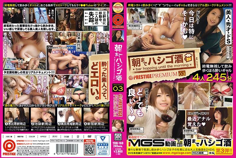 盯上独饮素人正妹 × PRESTIGE PREMIUM 03