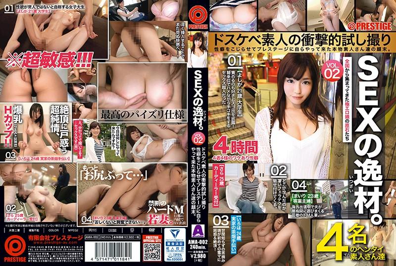 蚊香社试镜超好色真实素人妹 02