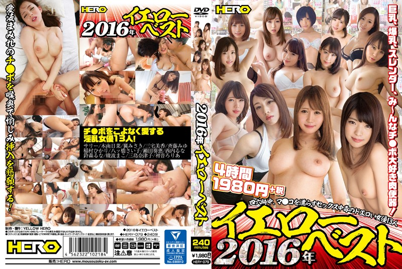 2016年 YellowHero超精选