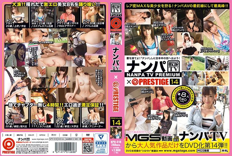把妹TV×蚊香社精选 14