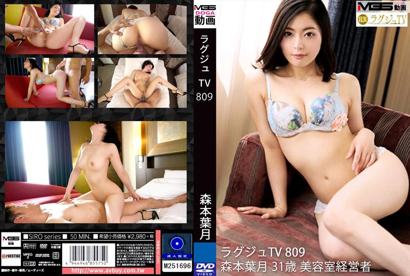 高贵正妹TV 809