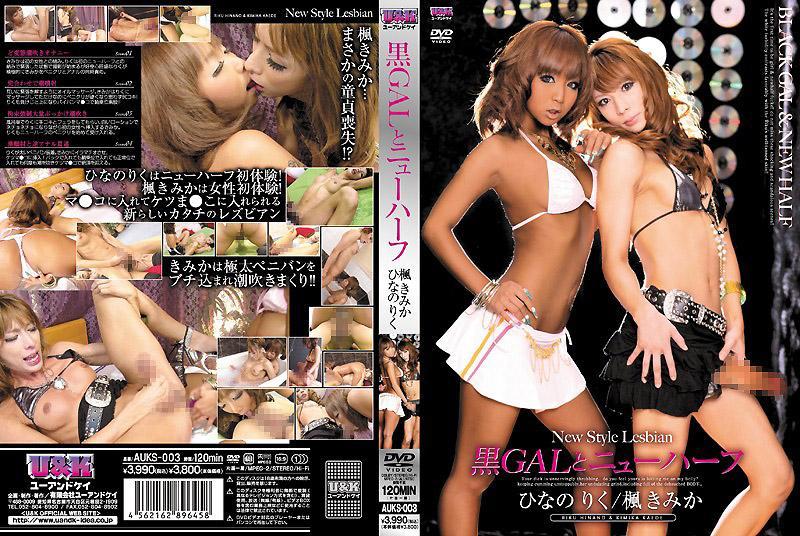 黒辣妹与第三性 雏乃陆 枫君香