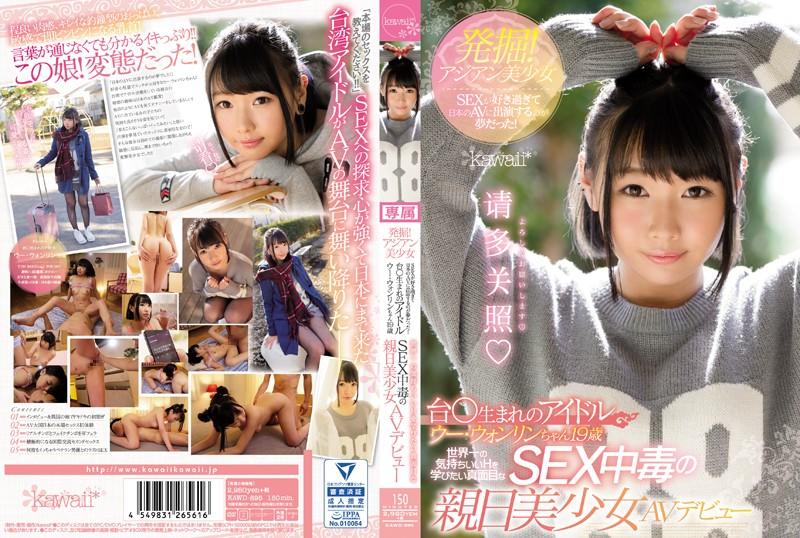 性爱成瘾台湾偶像下海拍片 吴文玲