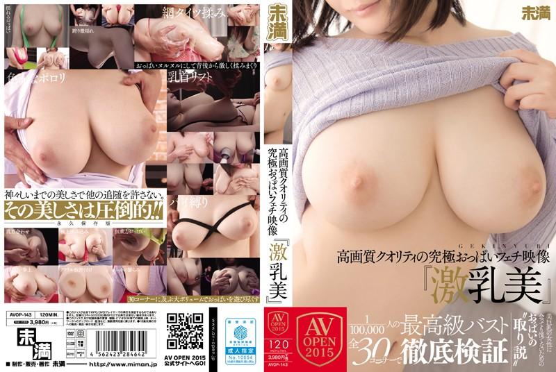 最高画质奶子控影片『激乳美』