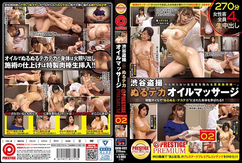 涩谷偷拍溼滑按摩店 02