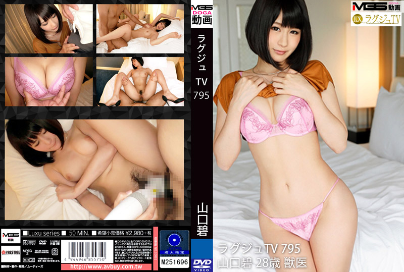 高贵正妹TV 795