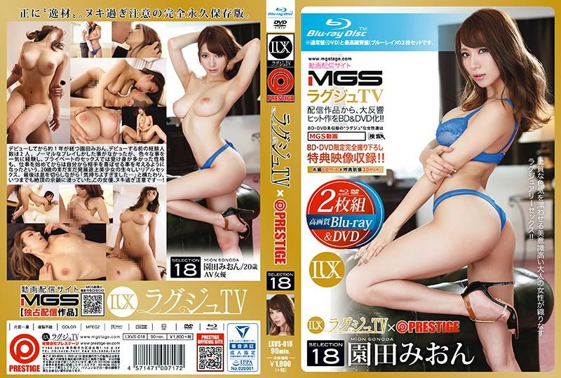 高贵正妹TV×蚊香社精选 18 园田美樱