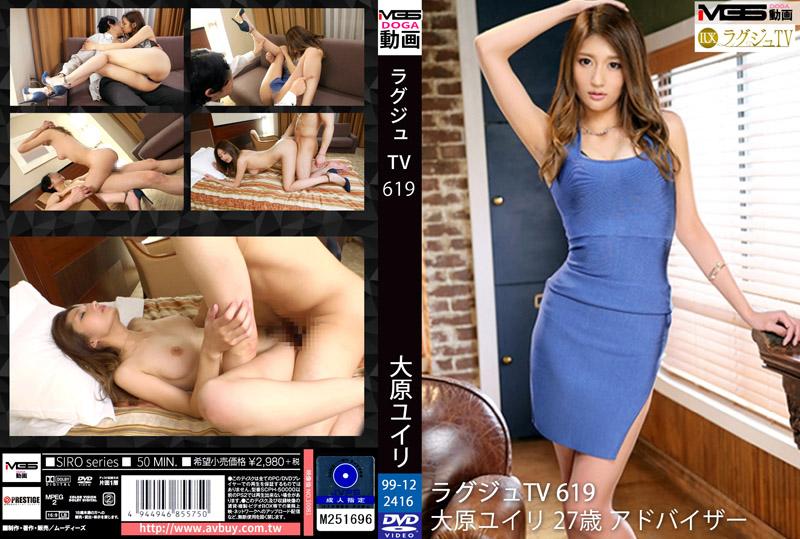 高贵正妹TV 619