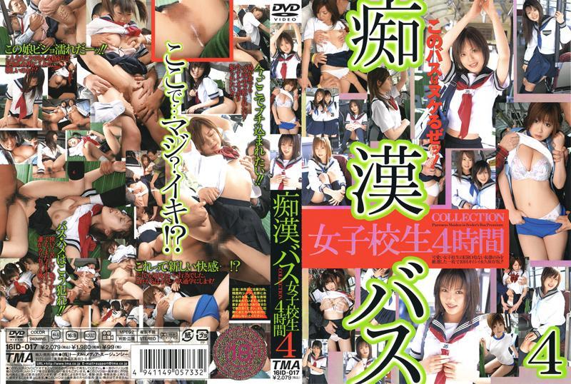痴汉バス女子校生COLLECTION4时间 4