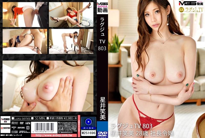 高贵正妹TV 803