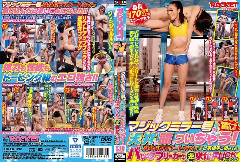 魔镜号 超高体育妹挑战背摔口爆、逆火车便当!