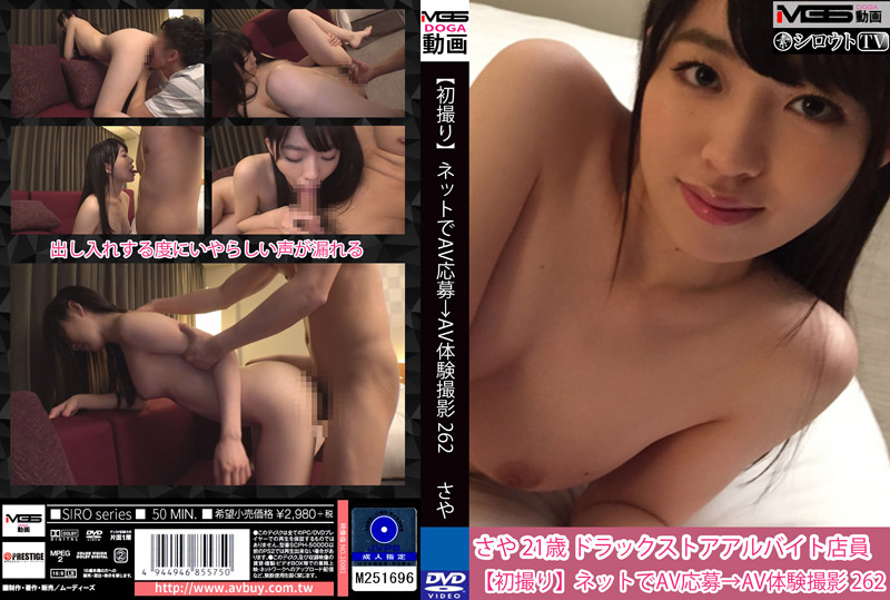 素人应徵A片幹砲体验 262