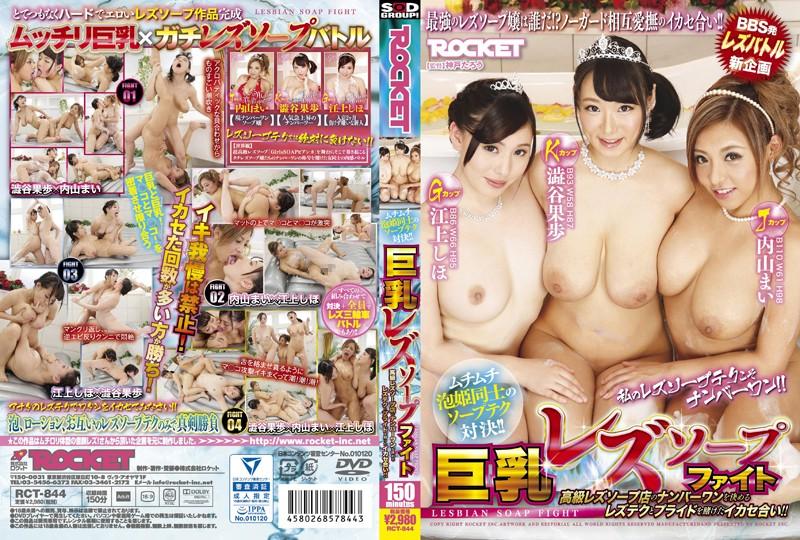 巨乳蕾丝边泡泡浴大战 涩谷果步 江上志保 内山舞