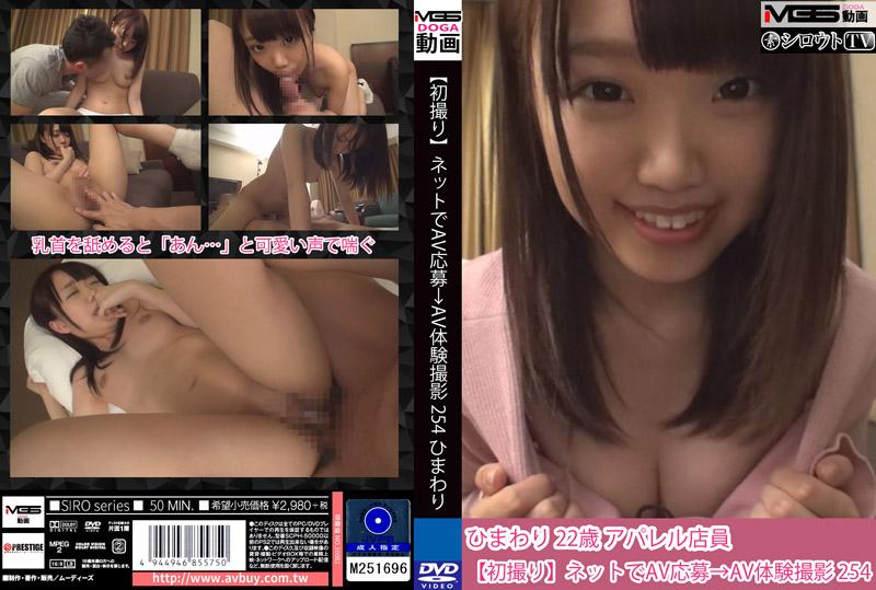 素人应徵A片幹砲体验 254