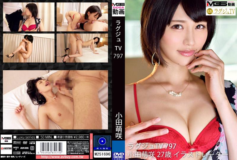 高贵正妹TV 797