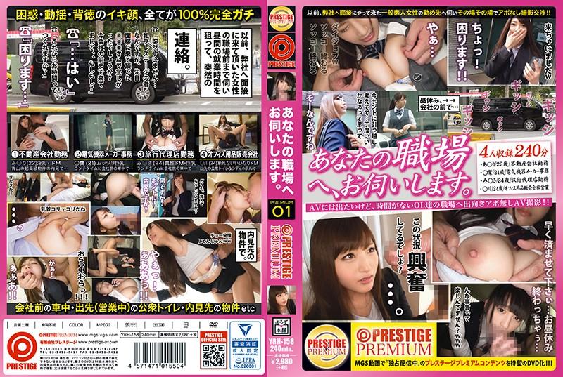 来你公司叨扰一番 x 蚊香社精选 01