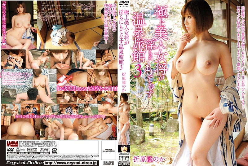 极上老闆娘淫技款待温泉旅馆 3 折原穗花