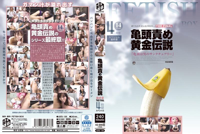 猛攻龟头黄金传说 最终章 4小时特别篇