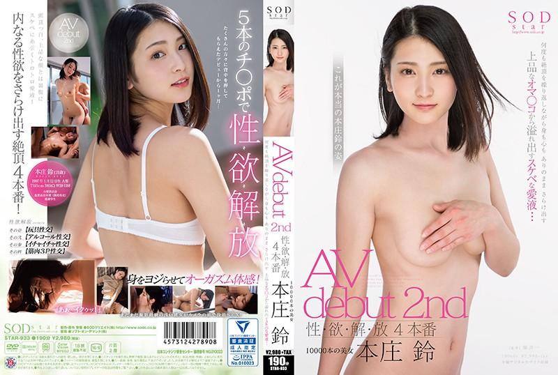 10000片美女 本庄铃 性慾解放幹砲4连发