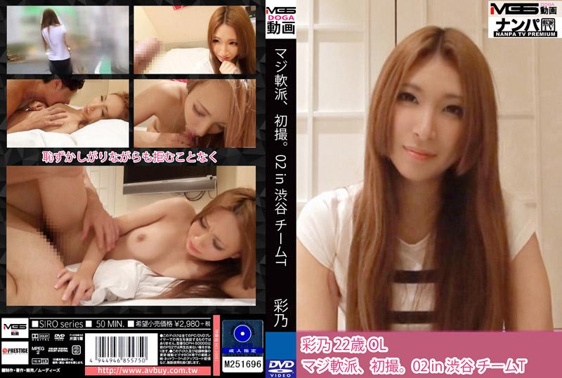 真实搭讪后首拍 02 in 涉谷 T小队