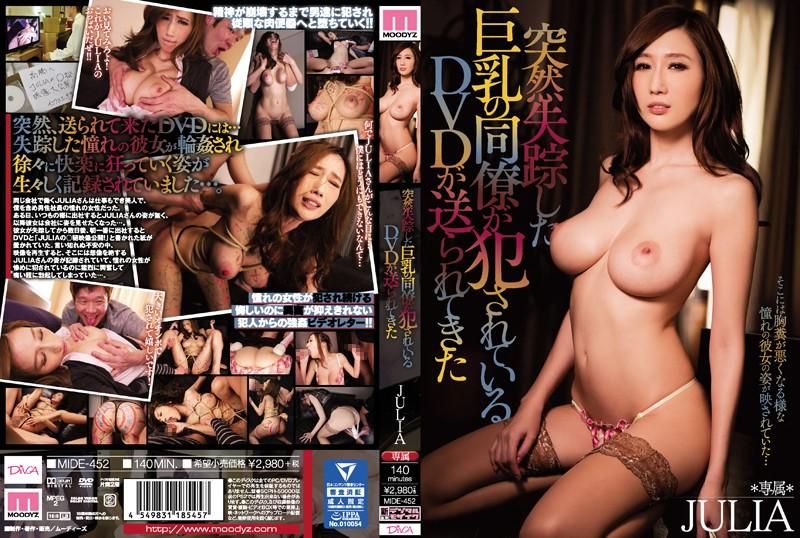失踪巨乳同事被肏翻实况影片 JULIA