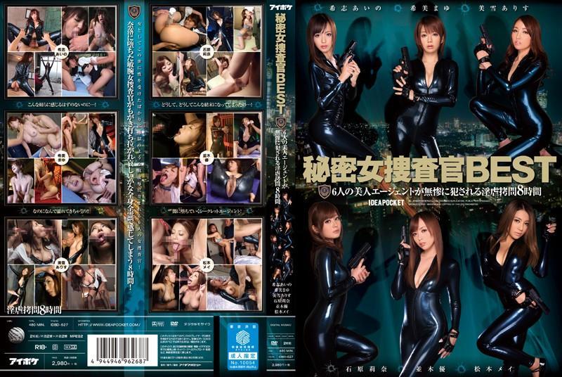 秘密女捜査官精选 6菁英正妹惨遭淫荡拷问8小时