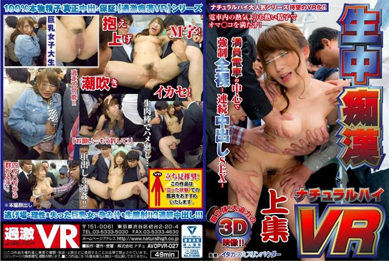VR 无套中出痴汉 第一集