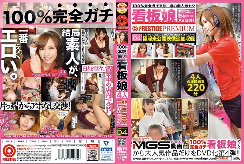 盯上超可爱素人店花!×蚊香社精选 04