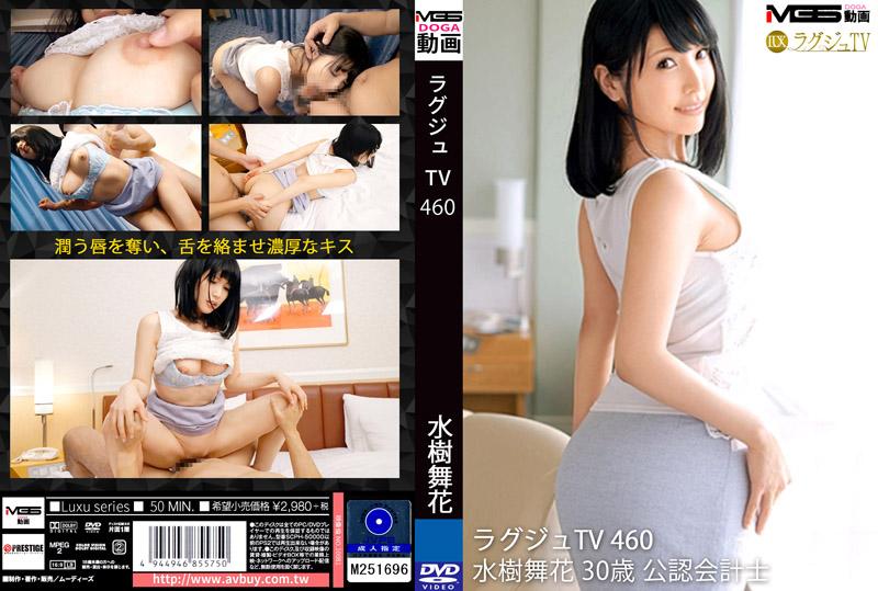 高贵正妹TV 460 新村晶