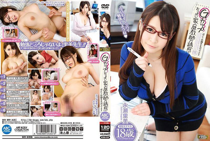 G罩杯巨乳家庭教师的诱惑 巨乳永濑里美箱3